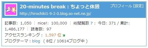100000ナイス.jpg