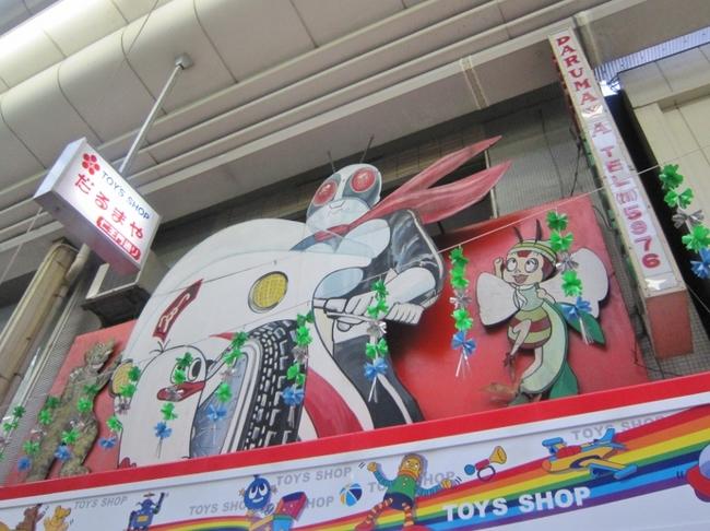 万松寺通りおもちゃ.jpg