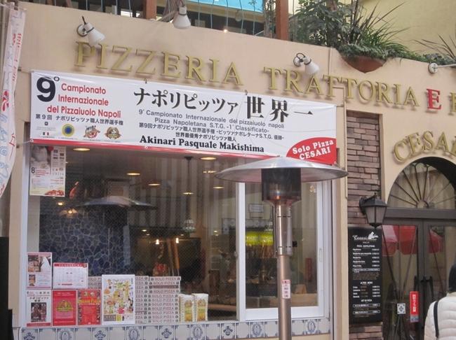 万松寺通りピザ.jpg