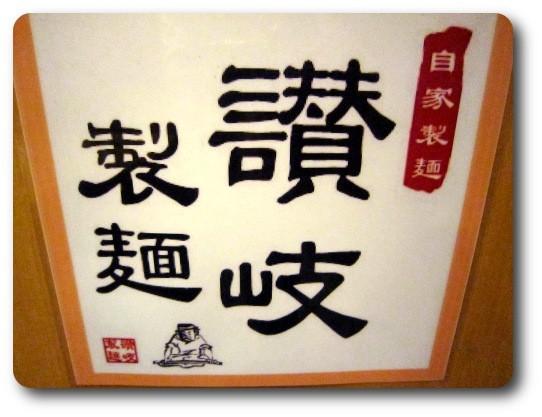 讃岐製麺.JPG